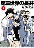 第三世界の長井 2 (ゲッサン少年サンデーコミックススペシャル)