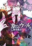 カーニヴァル: 5 (ZERO-SUMコミックス)