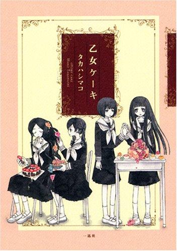 乙女ケーキ (IDコミックス 百合姫コミックス)の詳細を見る