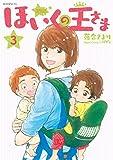 ほいくの王さま(3) (モーニングコミックス)