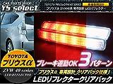 プリウスα 40 41 系 クリアバック付 LEDリフレクター