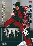 横浜暗黒街 マシンガンの竜[DVD]