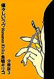 痛々しいラヴ 分冊版(3) (FEEL COMICS)
