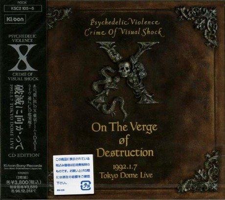 破滅に向かって'92.1.7 TOKYO  DOME  LIVEの詳細を見る