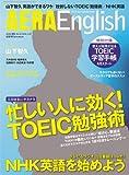 AERA English (アエラ・イングリッシュ) 2018 Spring & Summer【表紙:山下智久】[雑誌…