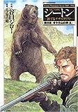 シートン 第4章―旅するナチュラリスト (アクションコミックス)