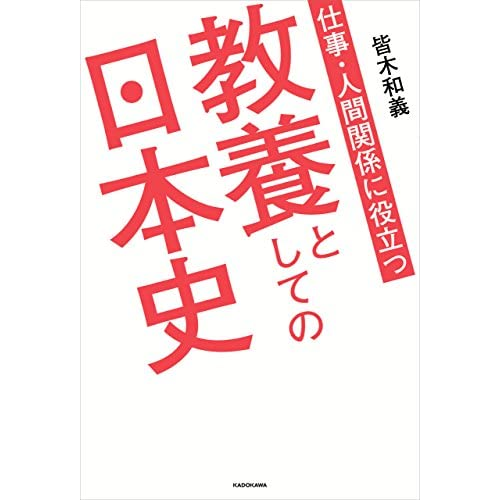仕事・人間関係に役立つ 教養としての日本史
