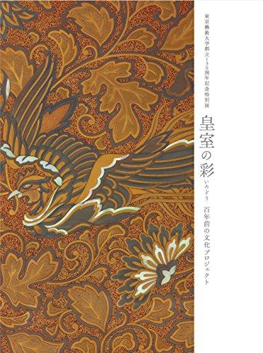 東京藝術大学創立130周年記念特別展 皇室の彩 百年前の文化プロジェクト