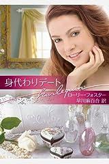 身代わりデート (ハーレクイン文庫) Kindle版