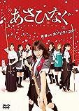 映画『あさひなぐ』 DVD スタンダート・エディション[DVD]