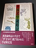 中国文学歳時記 (別巻)