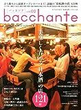 bacchante (双葉社スーパームック) 画像