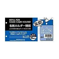 コクヨ 名刺ホルダー替紙 60名収容 2穴 10枚 メイ-290N
