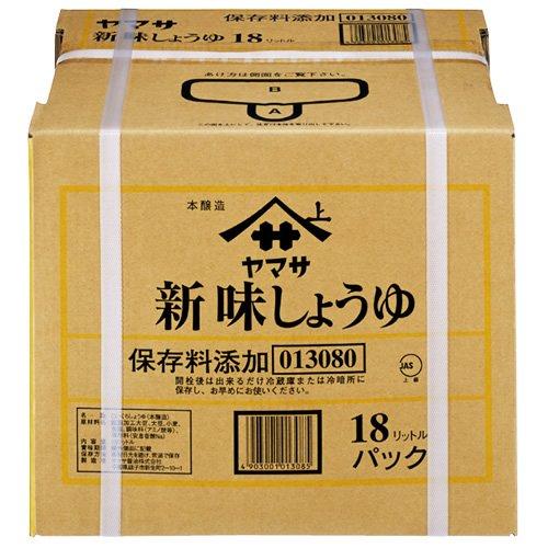 ヤマサ 新味しょうゆ パック 18L