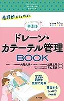 看護師のための早引きドレーン・カテーテル管理BOOK (NATSUME NURSING BOOKS)