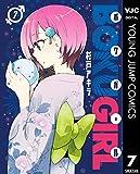 ボクガール 7 (ヤングジャンプコミックスDIGITAL)