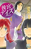 後宮デイズ~七星国物語~ 4 (プリンセス・コミックス)