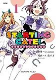 STARTING GATE! ―ウマ娘プリティーダービー―(1) (サイコミ)
