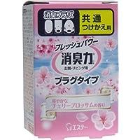 【エステー】消臭力 プラグタイプつけかえ 華やかなチェリーブロッサムの香り 20ml ×10個セット