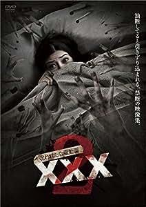 呪われた心霊動画 XXX2 [DVD]