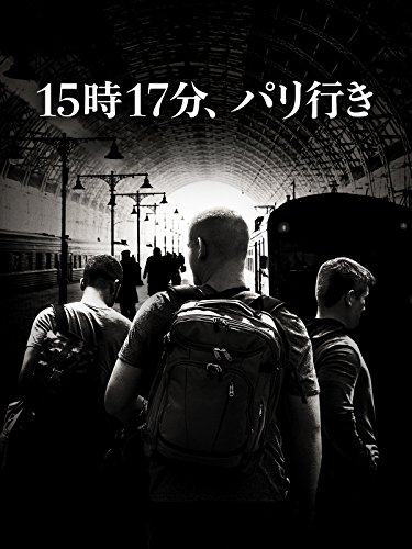 15時17分、パリ行き(字幕版)
