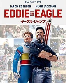 イーグル・ジャンプ (2枚組)[Blu-ray + DVD](初回生産限定)