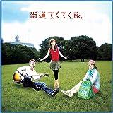 NHK「街道てくてく旅」サウンドトラック