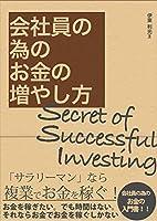 松村進 (著)(1)新品: ¥ 250