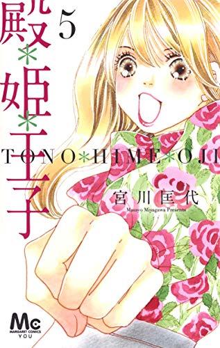 殿*姫*王子 5 (マーガレットコミックス)