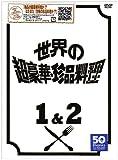 世界の超豪華珍品料理DVD BOX[DVD]