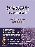 妖精の誕生 フェアリー神話学 ファンタジー&不思議の世界 (現代教養文庫ライブラリー)