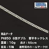 Pt850 プラチナ  六面ダブル 喜平ネックレス(10g-50cm)引き輪(造幣局検定マーク刻印入)プラチナ 6メンダブル 喜平
