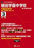 細田学園中学校 2022年度 【過去問3年分】 (中学別 入試問題シリーズQ04)