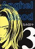 Anghel blood (アンヘル・ブラッド) (3) (ウィングス・コミックス)
