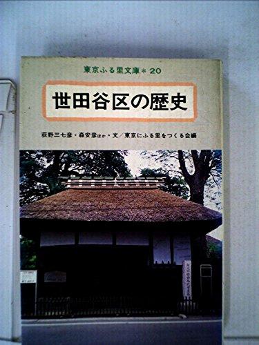 世田谷区の歴史 (1979年) (東京ふる里文庫〈20〉)の詳細を見る