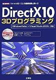DirectX10 3Dプログラミング―「Direct3D 10」の基礎知識と使い方 (I・O BOOKS) 画像