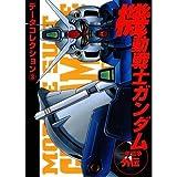 機動戦士ガンダム~一年戦争外伝~ 1 (電撃コミックス データコレクション)