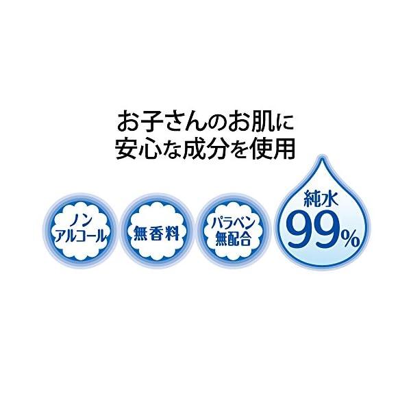 ムーニー おしりふき やわらか素材 純水99%...の紹介画像6