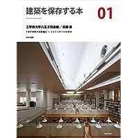 建築を保存する本01工学院大学八王子図書館/武藤章 1979年12月竣工~2015年10月解体