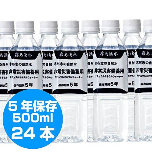 非常災害備蓄用5年保存水 (500mlPETx24本)