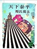 天下泰平 (1980年) (講談社文庫)