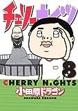 チェリーナイツ(8) (ヤンマガKCスペシャル)