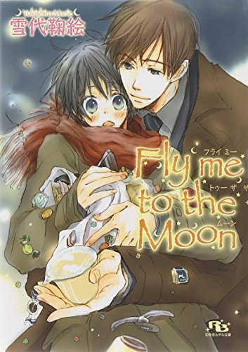 Fly me to the Moon (幻冬舎ルチル文庫)の詳細を見る