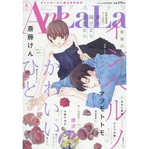 AneLaLa(アネララ) 2017年 04 月号 [雑誌]: LaLa(ララ) 増刊
