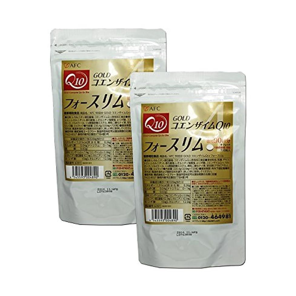 メンテナンス効果飢AFC GOLD 水溶性コエンザイムQ10 フォースリム 6ヵ月分(90日シリーズ×2個セット)