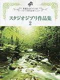 ピアノソロ 華麗なるピアニスト~ステージを彩る豪華アレンジ~ スタジオジブリ作品集2