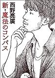 新・魔法のコンパス (角川文庫) 画像
