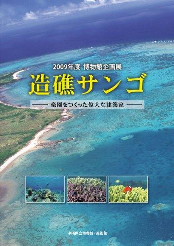 造礁サンゴ ~楽園をつくった偉大な建築家~
