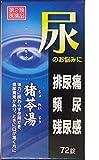 【第2類医薬品】神農猪苓湯エキス錠 72錠