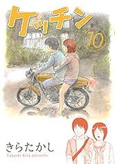 ケッチン(10) (ヤングマガジンコミックス)
